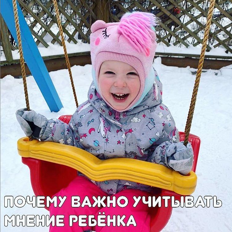 СПРОСИТЕ МНЕНИЕ РЕБЁНКА